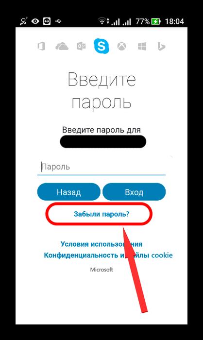 Снова Выбираем, Забыли пароль, Скайп