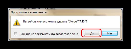 Согласие на удаление Skype