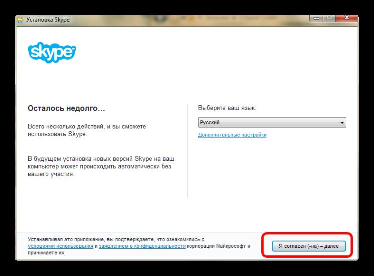 Согласие на установку Скайп