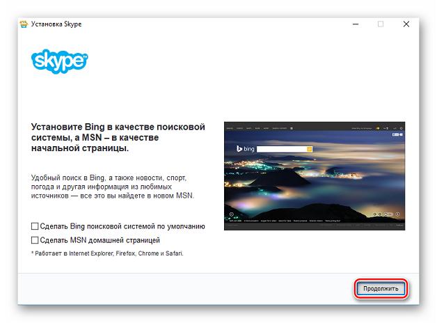 Согласие на установку поисковой системы Bing