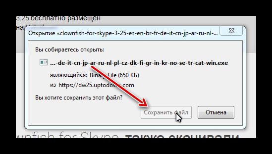 Сохранение Clownfish в директорию загрузок на компьютере