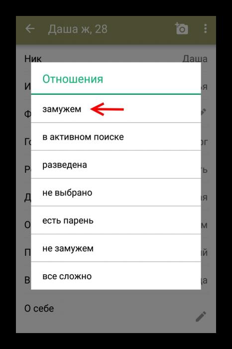 Сохранение измененных данных профиля