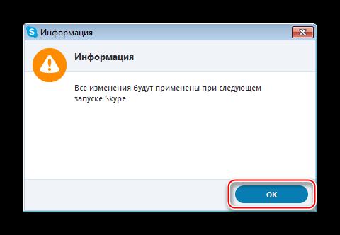Сохранение измененных параметров портов Скайп