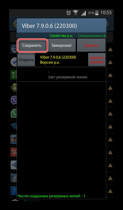 Сохранение резервной копии Viber в Titanium BackUp