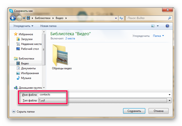 Сохранение резервной копии контактов Скайп-2