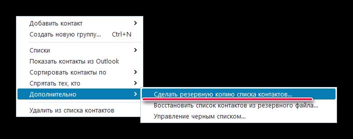 Сохранение резервной копии контактов Скайп