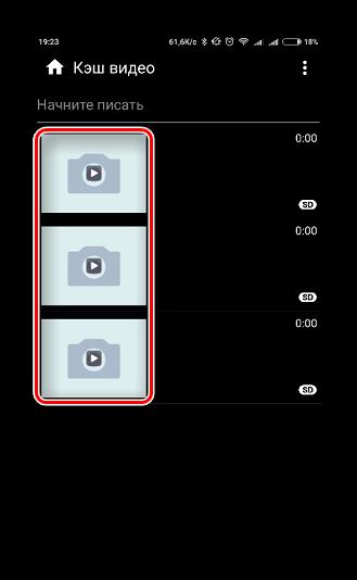 Сохранённые видеоролики посредством инструмента кеширования в программе Kate Mobile