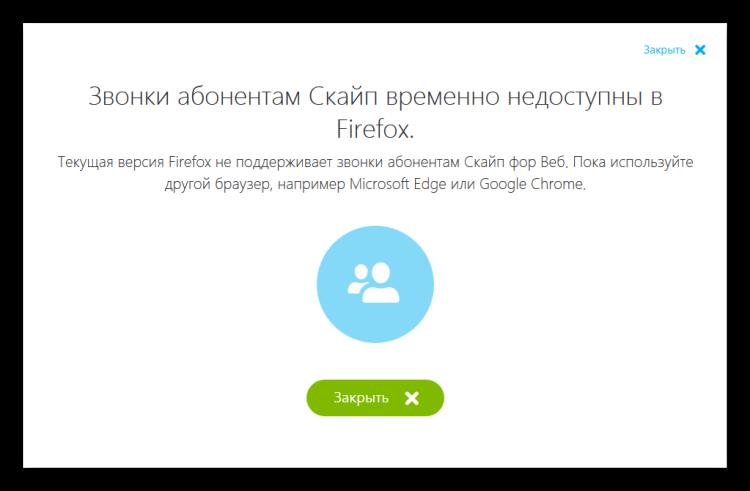 Сообщение о невозможности совершить звонки в Скайп