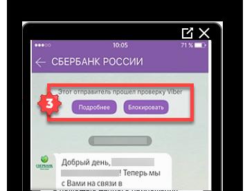 Сообщение о проверки клиента Viber