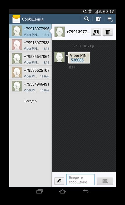 Сообщение с кодом доступа от Viber