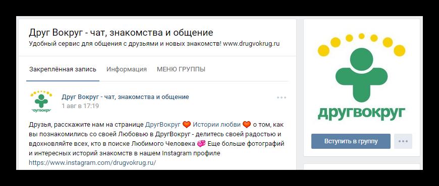 Сообщество ВКонтакте ДругВокруг
