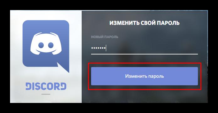 Создание нового пароля для доступа в Дискорд