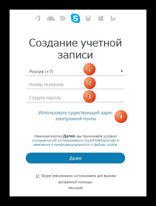 Создание новой учетной записи Скайп