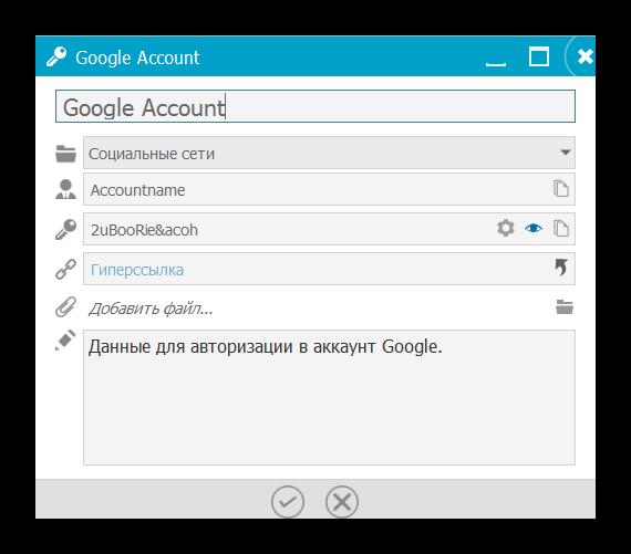 Создание новых данных для аккаунта в VIPole