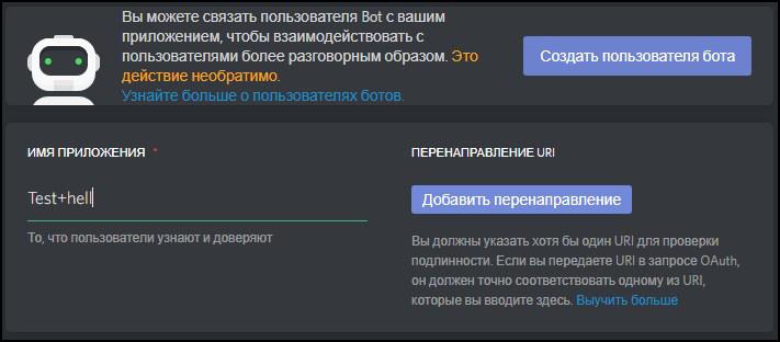 Создание пользователя бота Discord