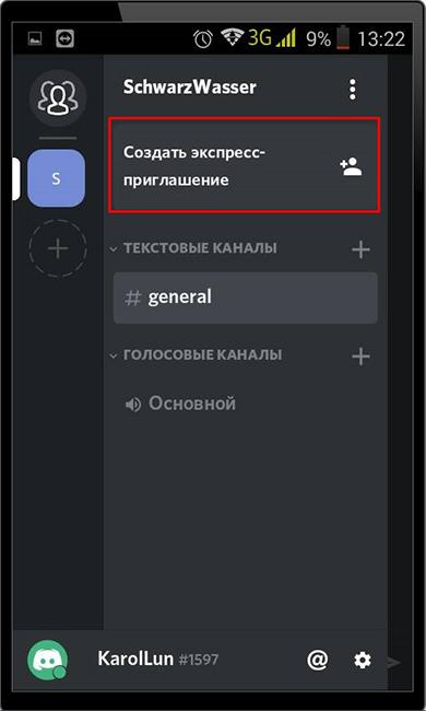 Создание приглашения на свой сервер Discord