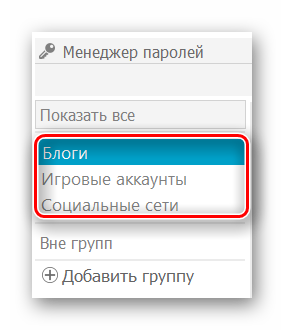 Созданные группы для сортировки паролей в VIPole