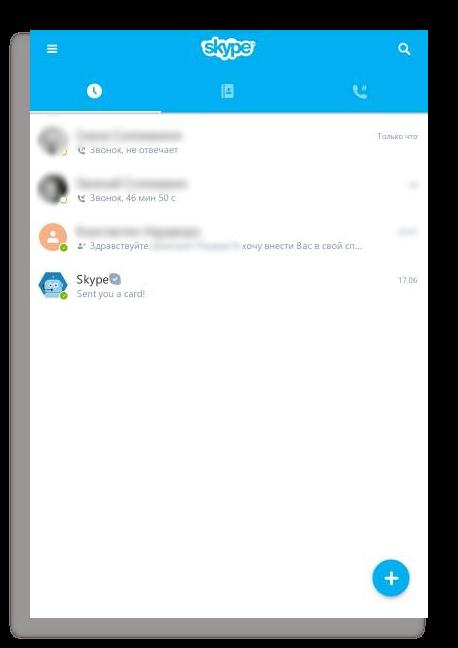 Список последних вызовов в Скайпе на планшете Андроид