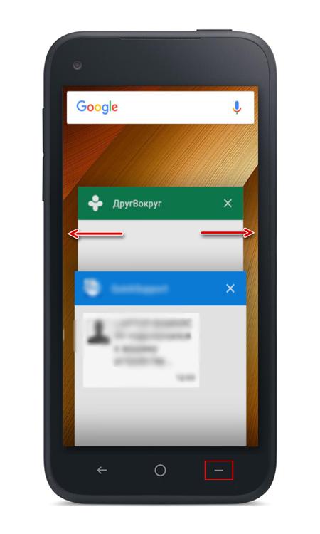 Свайпаем приложение Друг Вокруг влево или вправо, используя кнопку Последние