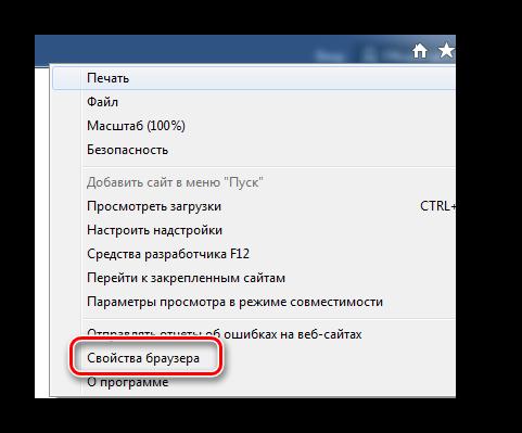 Свойства бразуера Internet Explorer Skype
