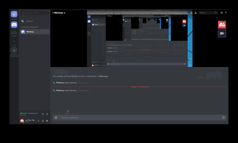 Трансляция своего экрана в Discord