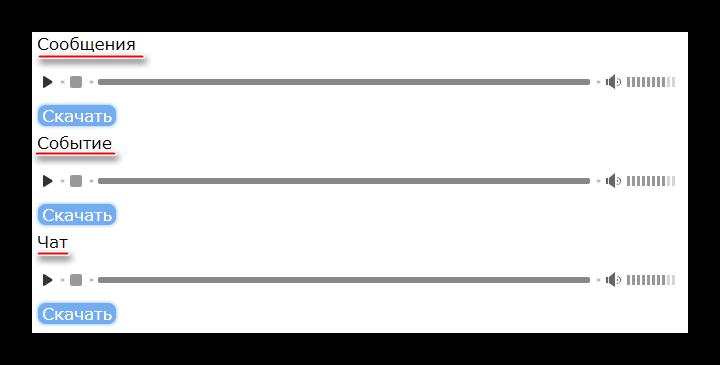 Три вида звукового сигнала в приложении ДругВокруг