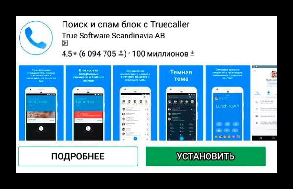 Truecaller эффективен в борьбе со спамом