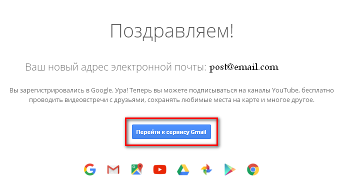 Удача Gmail
