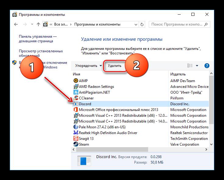 Удаление Дискорда при помощи панели управления Windows 10