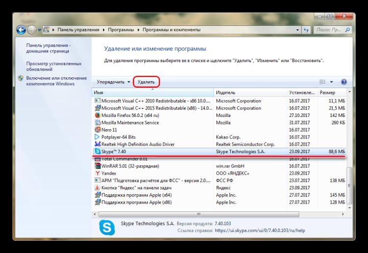 Удаление Скайп в Windows