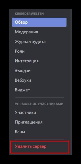 Удаление сервера в дискорде