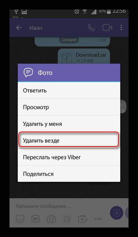 Удалить изображение через раздел мультимедии Viber