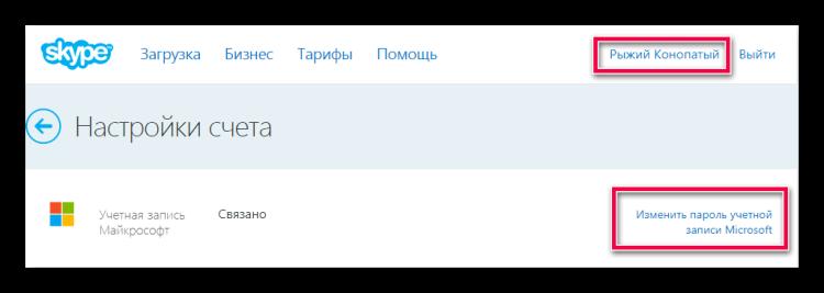 Управление учетными данными Скайп