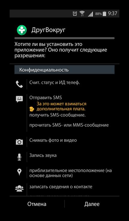 Установка ДругВокруг через APK-файл