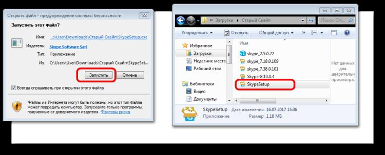 Установка Скайп версия 7