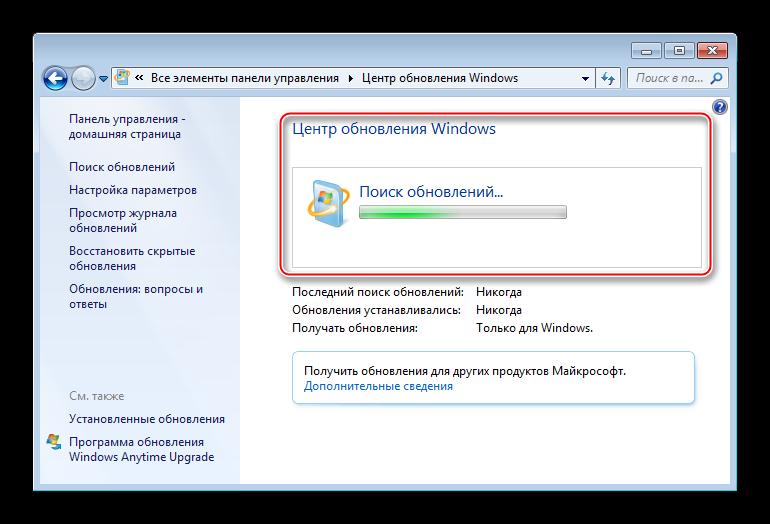 Установка Skype - Центр обновления Windows