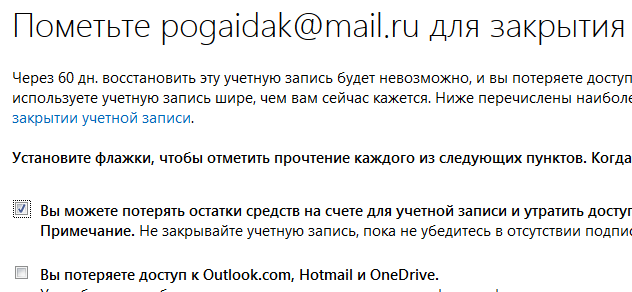 Установка флажка ознакомления на странице удаления учётной записи Microsoft