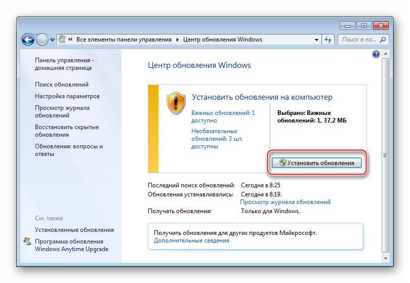 Установка обновлений Windows при невозможности инсталлировать Skype