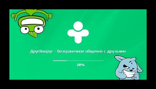 Установка официальной версии приложения Друг Вокруг после исправления проблем