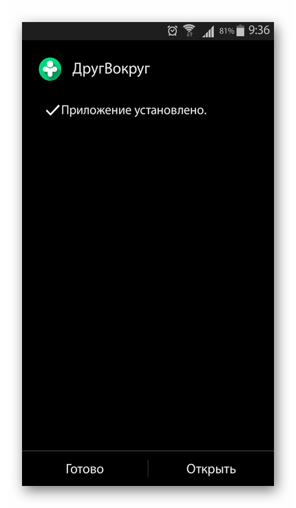 Установка приложения ДругВокруг на Android