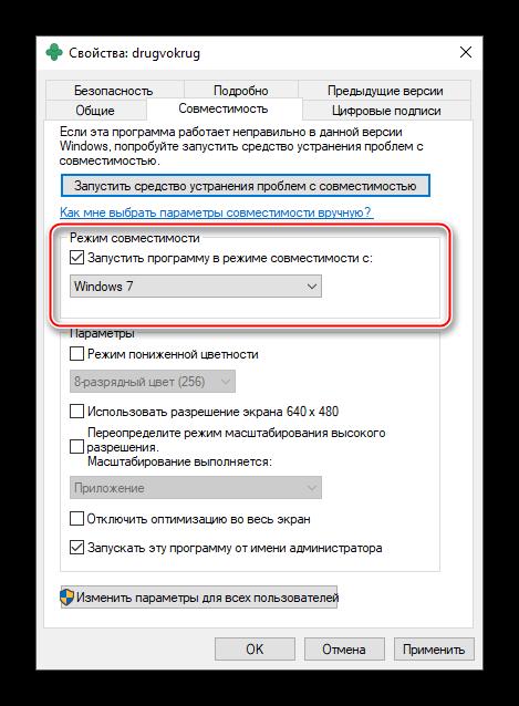 Установление режима совместимости с Windows 7 для ДругВокруг