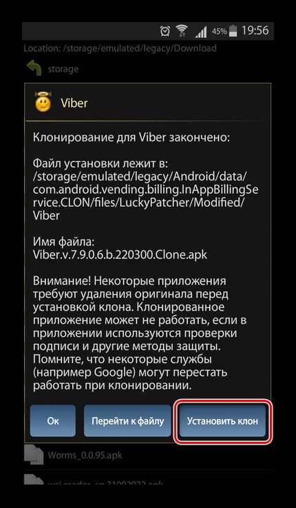 Уведомление о завершении клонирования Viber в LuckyPatcher