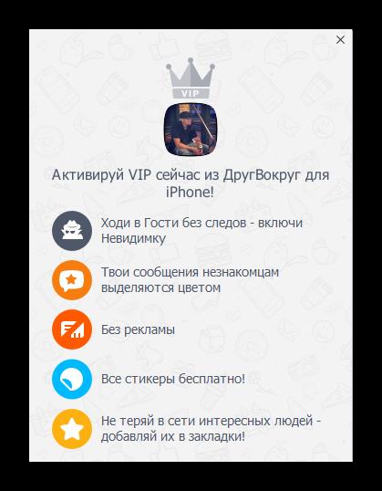 VIP статус ДругВокруг