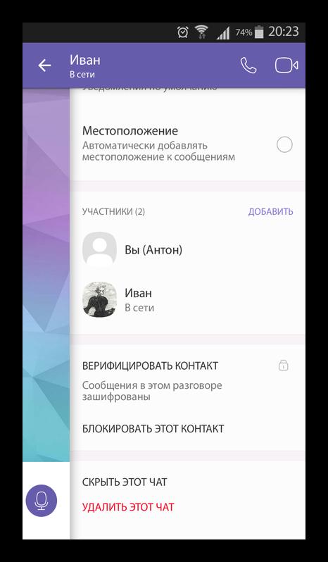 Верификация контактов в Viber 6.0.0.7274