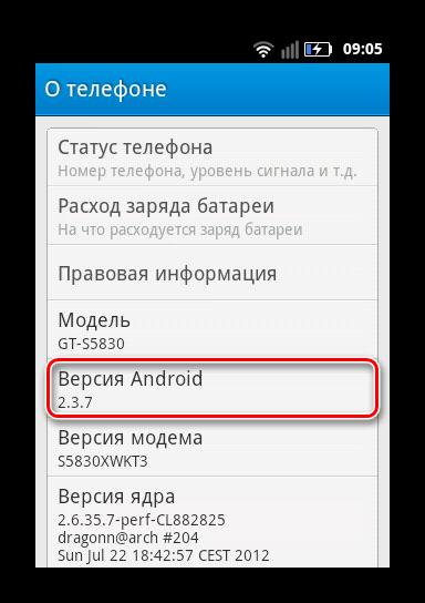 Версия Android в параметрах системы телефона