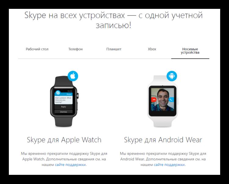 Версия Скайп для переносных устройств от microsoft