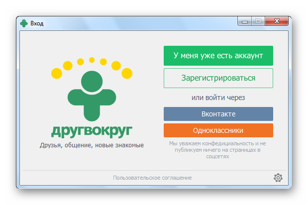 Вход или регистрация ДругВокруг