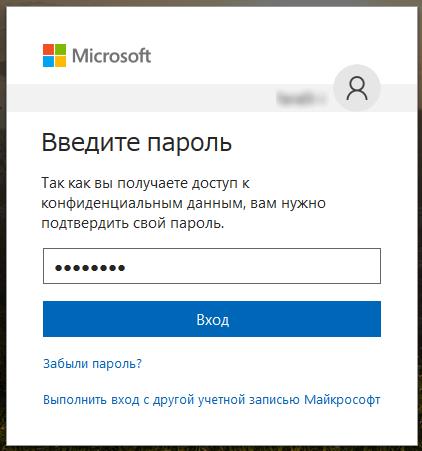 Вход в учётную запись на сайте Microsoft