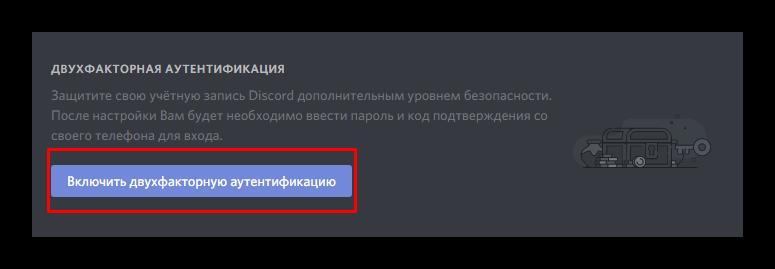 Включение двухфакторной аутентификации Discord