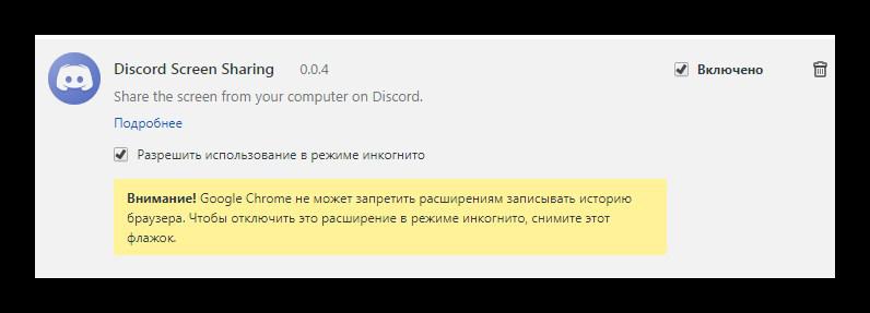 Включение расширения Discord трансляция экрана